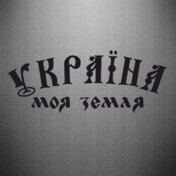 Наклейка Україна моя земля - FatLine