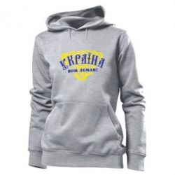Женская толстовка Україна - моя земля! - FatLine