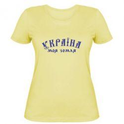 Женская футболка Україна моя земля - FatLine