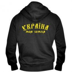 Мужская толстовка на молнии Україна моя земля - FatLine