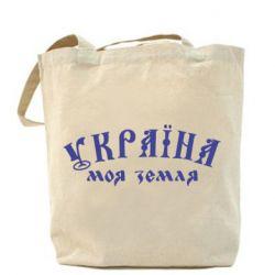 Сумка Україна моя земля - FatLine