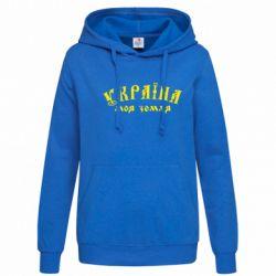 Женская толстовка Україна моя земля - FatLine