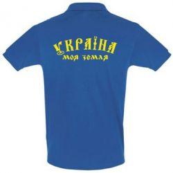 Футболка Поло Україна моя земля - FatLine