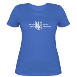Женская футболка Україна неподільна! - FatLine