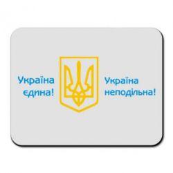 Коврик для мыши Україна неподільна! - FatLine