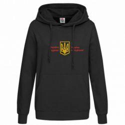 Женская толстовка Україна неподільна! - FatLine