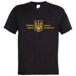 Мужская футболка  с V-образным вырезом Україна неподільна! - FatLine