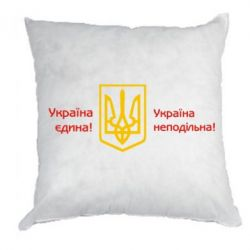 Подушка Україна неподільна! - FatLine