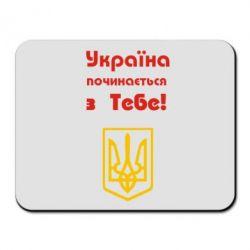 Коврик для мыши Україна починається з тебе (герб) - FatLine
