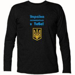 Футболка с длинным рукавом Україна починається з тебе (герб) - FatLine