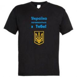 Мужская футболка  с V-образным вырезом Україна починається з тебе (герб) - FatLine