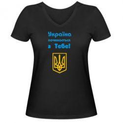 Женская футболка с V-образным вырезом Україна починається з тебе (герб) - FatLine
