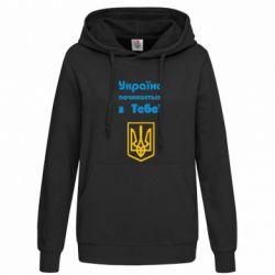 Женская толстовка Україна починається з тебе (герб) - FatLine