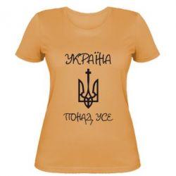 Женская футболка Україна понад усе! (з гербом) - FatLine