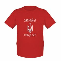 Детская футболка Україна понад усе! (з гербом) - FatLine