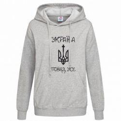 Женская толстовка Україна понад усе! (з гербом) - FatLine
