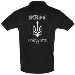 Футболка Поло Україна понад усе! (з гербом) - FatLine
