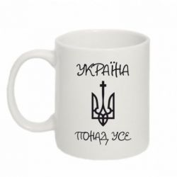 Кружка 320ml Україна понад усе! (з гербом) - FatLine