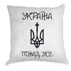 Подушка Україна понад усе! (з гербом) - FatLine