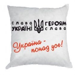 Подушка Україна - понад усе! - FatLine