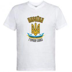 Мужская футболка  с V-образным вырезом Україна! Слава Україні! - FatLine