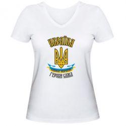 Женская футболка с V-образным вырезом Україна! Слава Україні! - FatLine