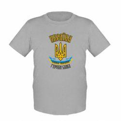 Детская футболка Україна! Слава Україні! - FatLine