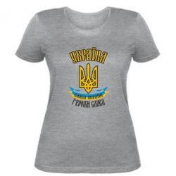 Женская футболка Україна! Слава Україні! - FatLine