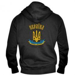 Мужская толстовка на молнии Україна! Слава Україні! - FatLine