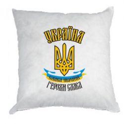 Подушка Україна! Слава Україні! - FatLine