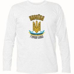 Футболка с длинным рукавом Україна! Слава Україні! - FatLine