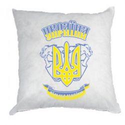 Подушка Україна вільна навіки - FatLine