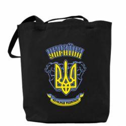 Сумка Україна вільна навіки - FatLine