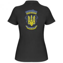 Женская футболка поло Україна вільна навіки - FatLine