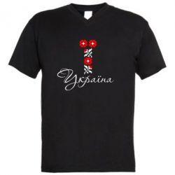 Мужская футболка  с V-образным вырезом Україна вишиванка - FatLine