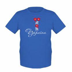 Детская футболка Україна вишиванка - FatLine