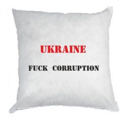 Подушка Ukraine Fuck Corruption - FatLine