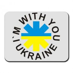 Коврик для мыши Ukraine, i'm with you - FatLine