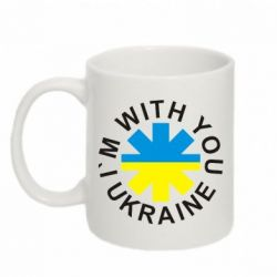 Кружка 320ml Ukraine, i'm with you - FatLine