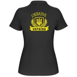 Женская футболка поло Ukraine Украина - FatLine
