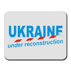 Коврик для мыши Ukraine Under Reconstruction - FatLine