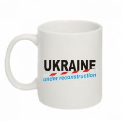 Кружка 320ml Ukraine Under Reconstruction