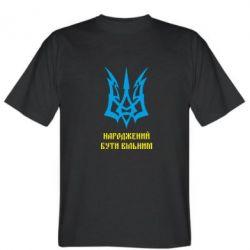Мужская футболка Українець народжений бути вільним! - FatLine
