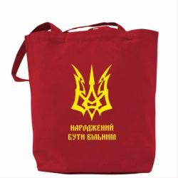 Сумка Українець народжений бути вільним! - FatLine