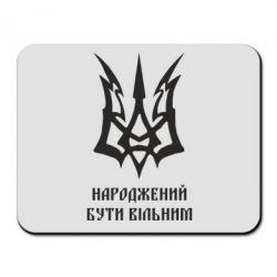 Коврик для мыши Українець народжений бути вільним! - FatLine
