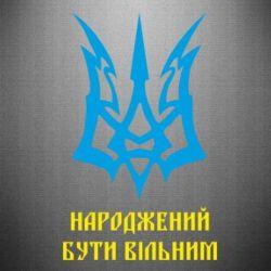 Наклейка Українець народжений бути вільним! - FatLine