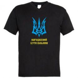Мужская футболка  с V-образным вырезом Українець народжений бути вільним! - FatLine