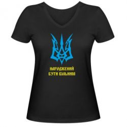 Женская футболка с V-образным вырезом Українець народжений бути вільним! - FatLine