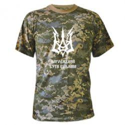 Камуфляжная футболка Українець народжений бути вільним! - FatLine