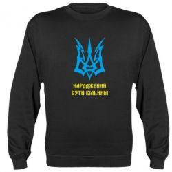 Реглан Українець народжений бути вільним! - FatLine